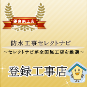長崎県の防水工事の比較なら防水工事セレクトナビへ