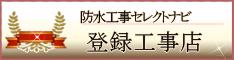 埼玉県の防水工事の比較なら防水工事セレクトナビへ