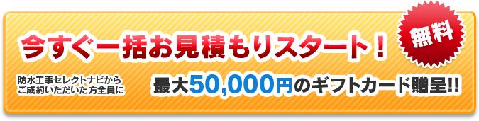今すぐ一括お見積もりスタート!防水工事セレクトナビからご成約いただいた方全員に最大50,000円のギフトカード贈呈!!